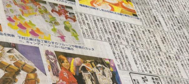 三条新聞2016年2月4日